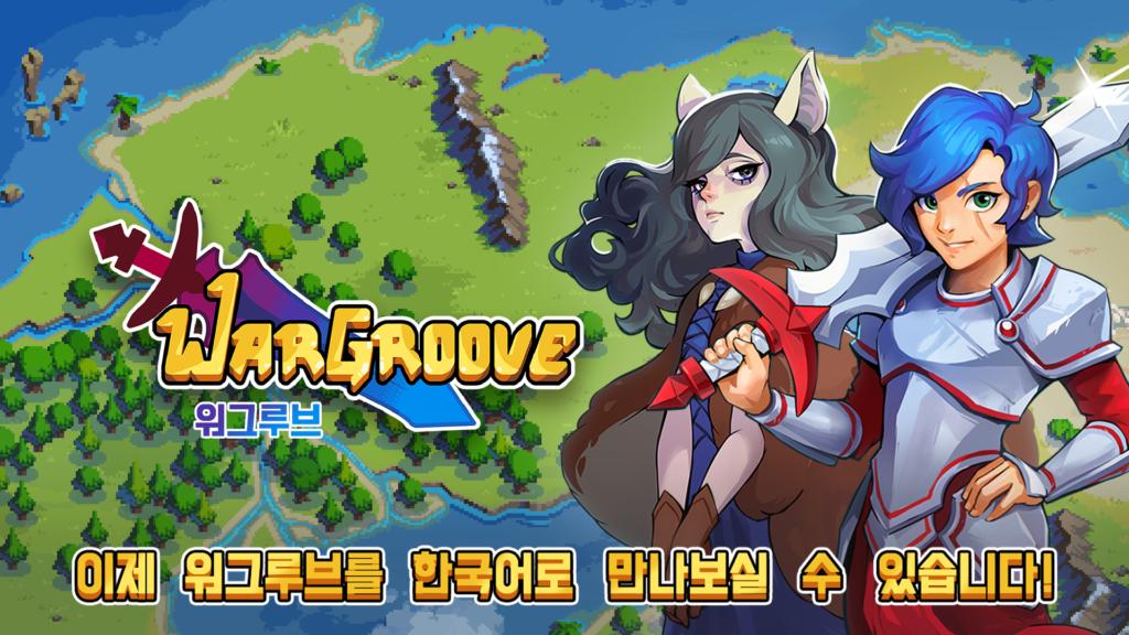 Blog | Wargroove